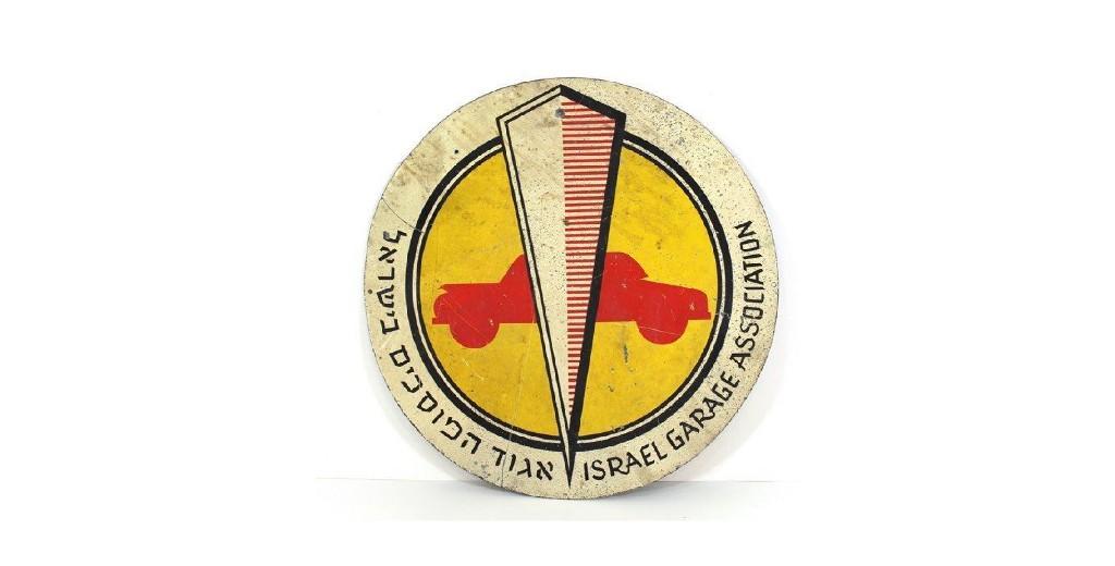 39715_69.-Israeli-Garage-Association-1